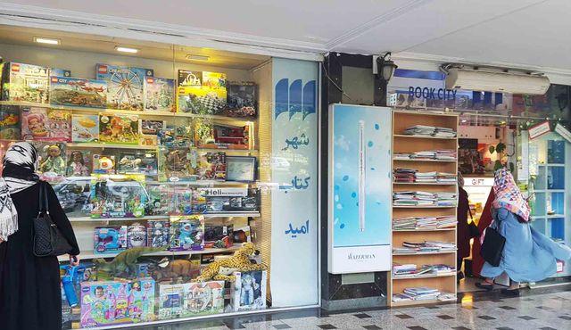 شهر کتاب امید  شهر کتاب ، معرفی و آدرس 40 شعبه در تهران