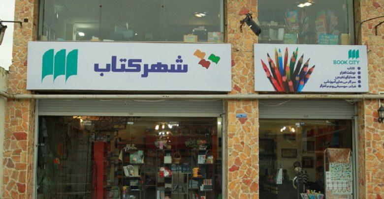 شهر کتاب  شهر کتاب ، معرفی و آدرس 40 شعبه در تهران