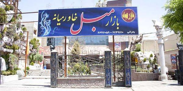 مرکز خرید مبل شیراز مرکز خرید مبل شیراز