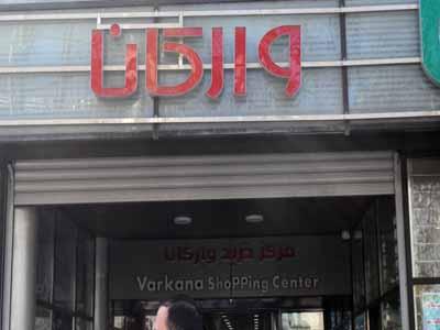 مرکز خرید وارکانا گرگان