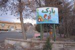 پارک ارم زنجان