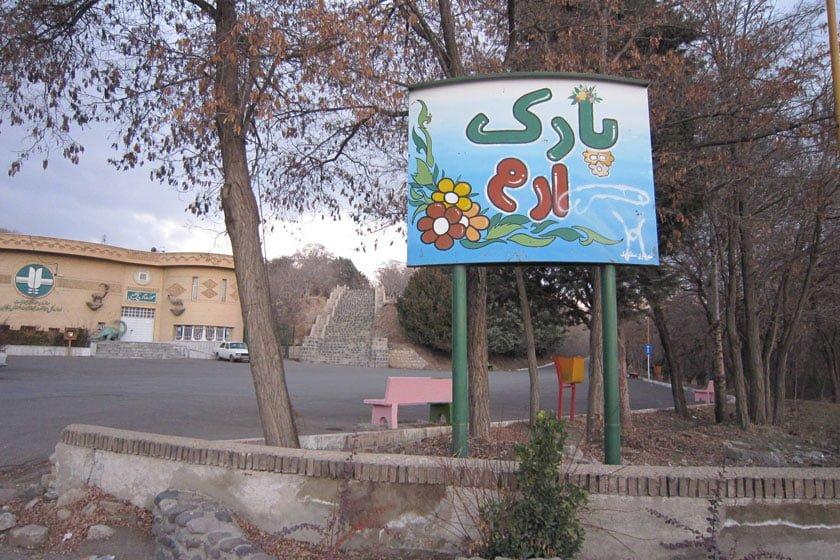 پارک جنگلی ارم زنجان