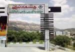 بوستان چشمه نباتی