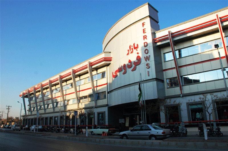 بازار فردوسی جاهای دیدنی مشهد ،100 جاذبه گردشگری معروف
