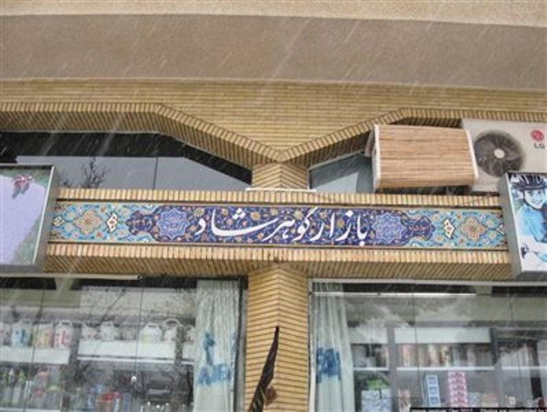 بازار گوهرشاد جاهای دیدنی مشهد ،100 جاذبه گردشگری معروف
