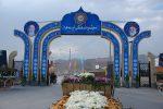 مجتمع فرهنگی آیه ها مشهد