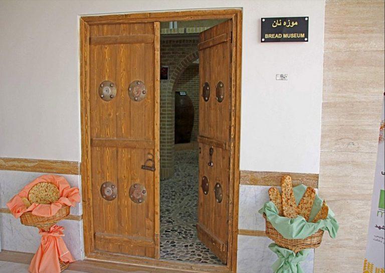 موزه نان مشهد جاهای دیدنی مشهد ،100 جاذبه گردشگری معروف