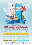 برگزاری رویداد استارتاپی گردشگری با رویکرد ICT در گیلان