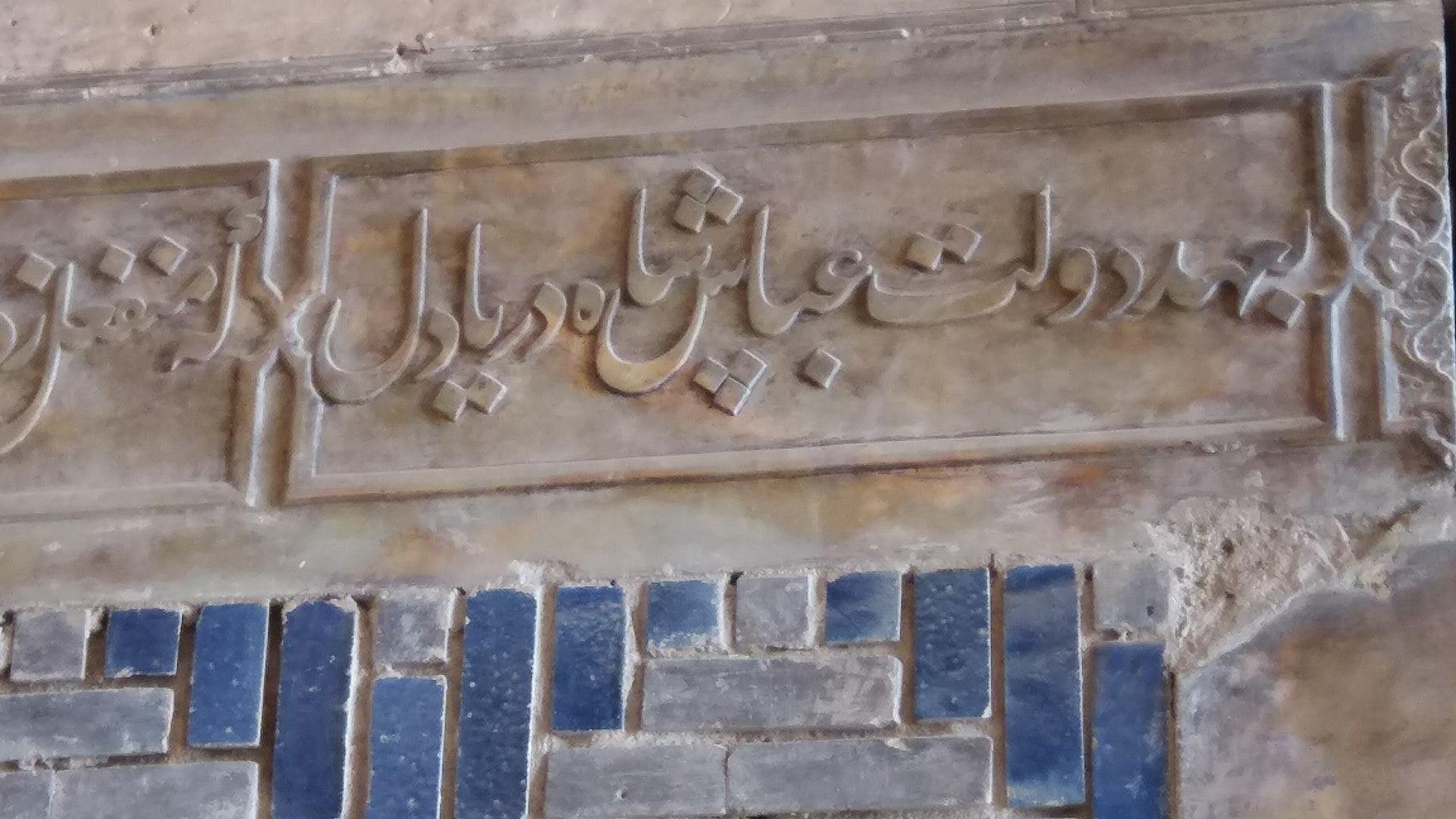 آب انبار علی مردان خان آب انبار علی مردان خان