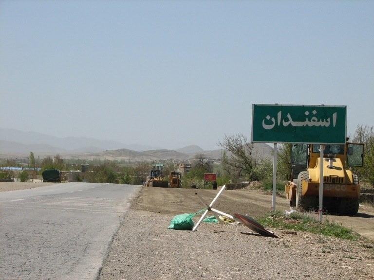 -1 روستای اسفندان کمیجان
