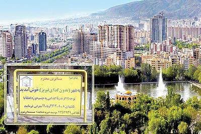 عجایب شهرهای ایران