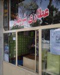 عطاری شریفان ، شغلی با قدمت۱۰۰ ساله