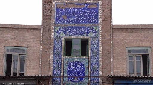 مدرسه فخریه سبزوار  مدرسه فخریه سبزوار قدیمی ترین مدرسه ایران