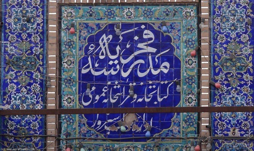 مدرسه فخریه سبزوار قدیمی ترین مدرسه ایران مدرسه فخریه سبزوار قدیمی ترین مدرسه ایران