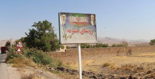 روستای جزمه قزوین روستای جزمه قزوین