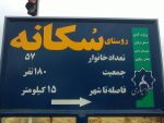 روستای سکانه خمین