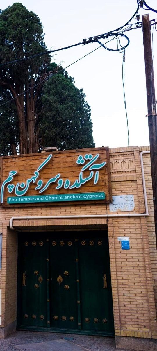 روستای چم یزد،پایتخت زرتشت نشینان روستای چم یزد ، پایتخت زرتشت نشینان