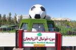 موزه فوتبال آذربایجان