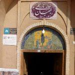 سومین کتابخانه گردشگری دنیا درخانه تاریخی رفیعیان