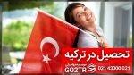 اعزام دانشجو به ترکیه ( شرایط تحصیل در کشور ترکیه ۲۰۲۰ )