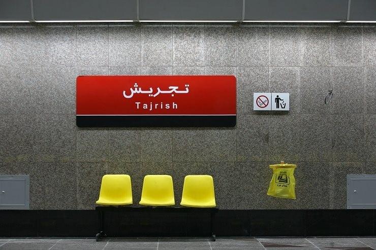 راهنمای مترو تهران  راهنمای مترو تهران