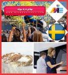 هزینه مهاجرت به سوئد