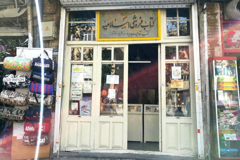 کتاب فروشی 150 ساله تهران