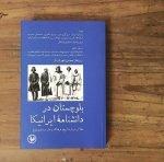 مردمان بلوچ ؛ از تاریخ و فرهنگ تا هنر و ادبیات