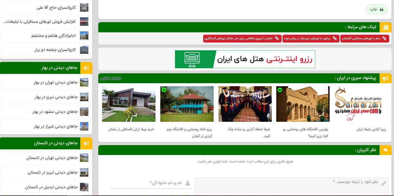 seeiranppc تبلیغات کلیکی اختصاصی سیری در ایران
