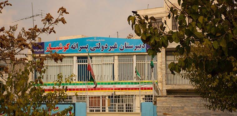 محله شهران تهران