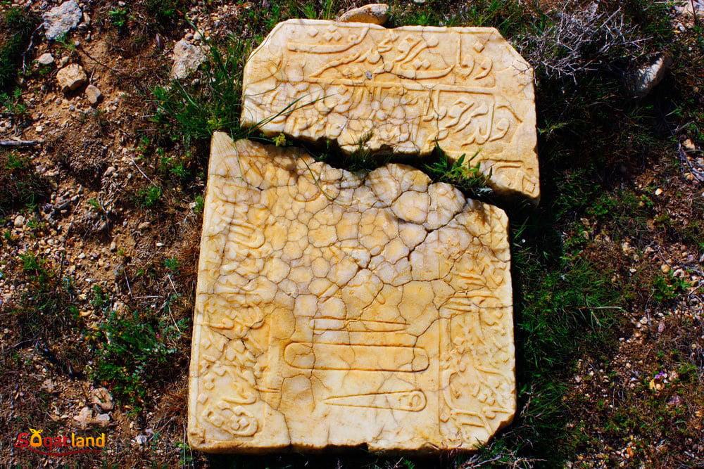 قبرستان دانسفهان