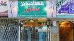 مهمانپذیر کشاورز تهران