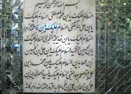 امامزاده سيد ناصرالدين تهران