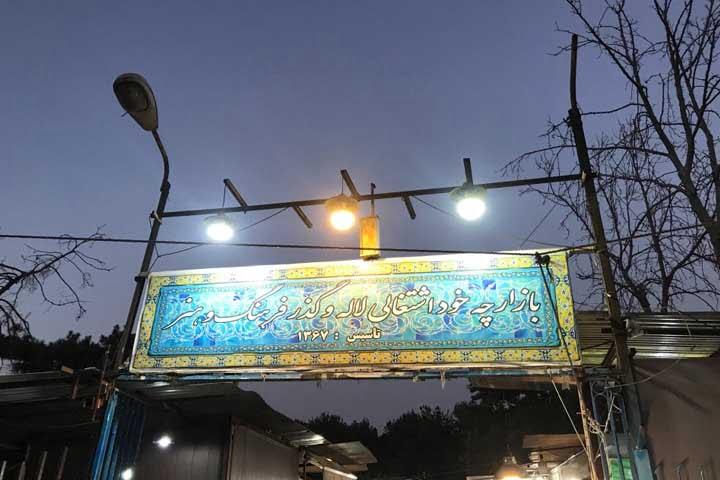 بازارچه پارک لاله