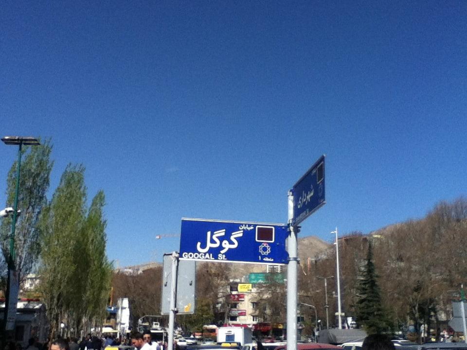 خیابان گوگل تهران