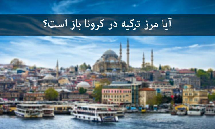 در ایام کرونا مرز ایران و ترکیه باز است؟