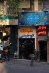 رستوران کوچینی تهران