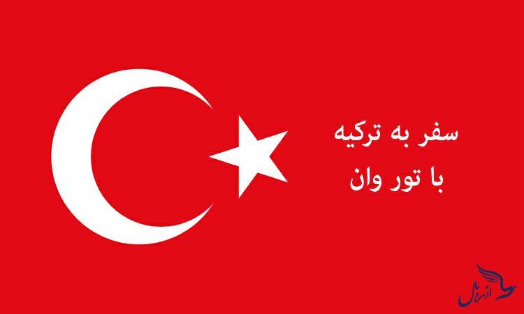 سفر به ترکیه با تور وان آذربال