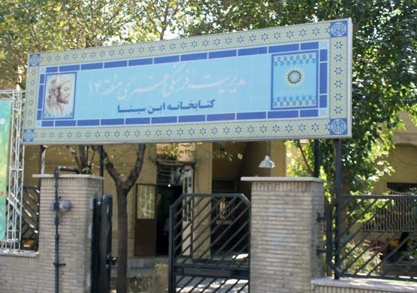 کتابخانه ابن سینا تهران