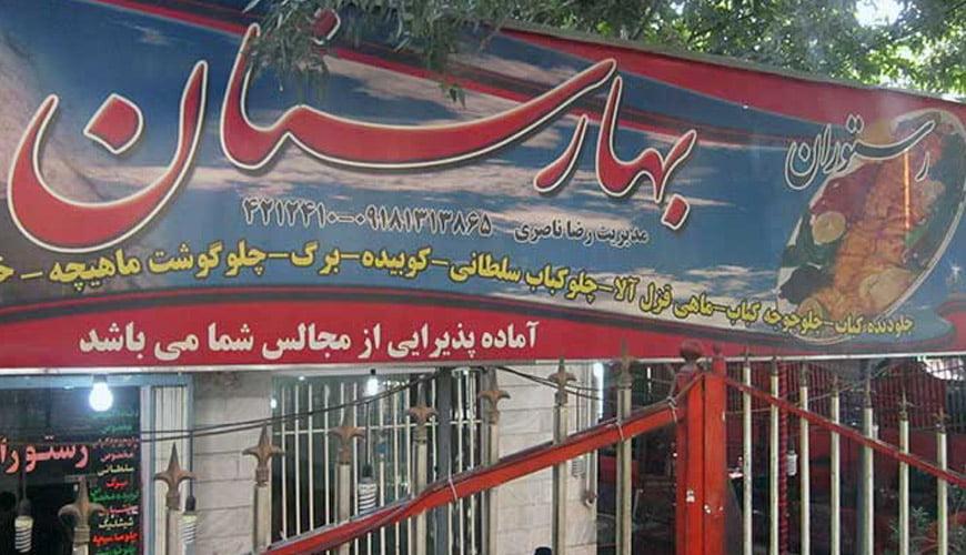رستوران بهارستان همدان
