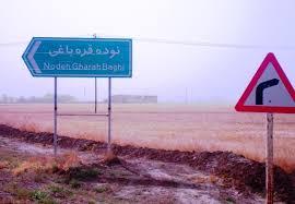 روستای نوده قره باغی همدان