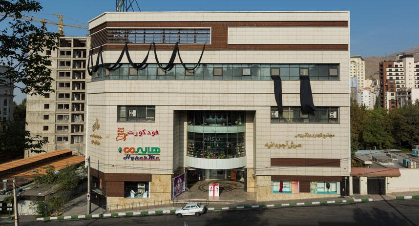 مجتمع تجاری عرش تهران