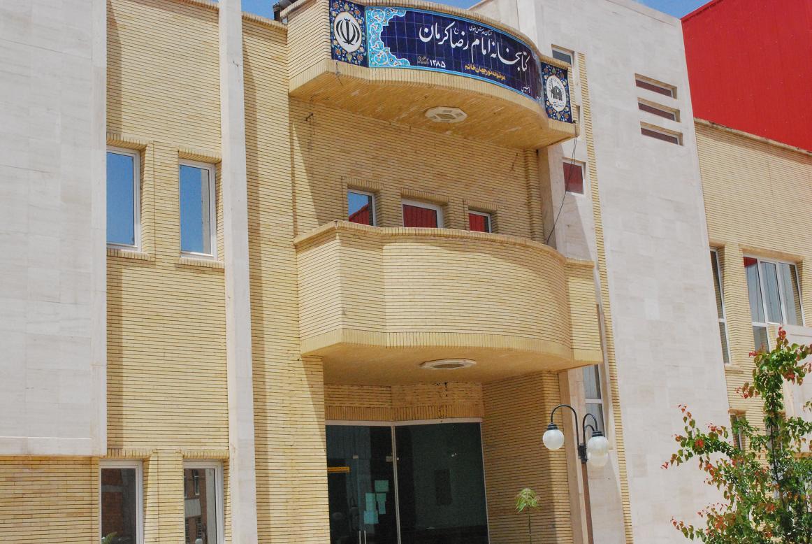 کتابخانه امام رضا ( ع ) کرمان