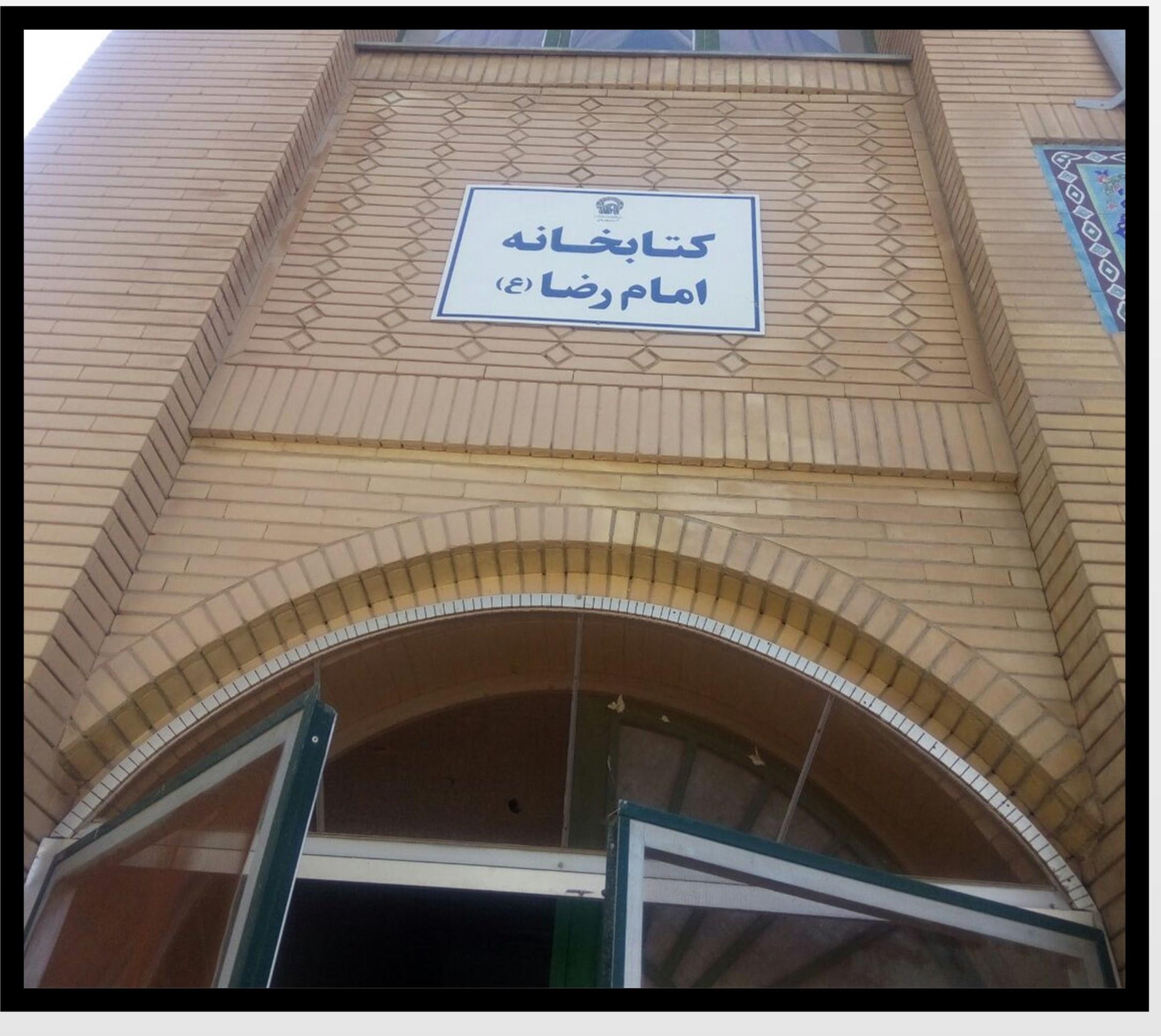 کتابخانه مسجد امام رضا ( ع ) روشناوند