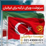 معاهدهی صد سالهی لغو ویزای ترکیه در معرض خطر