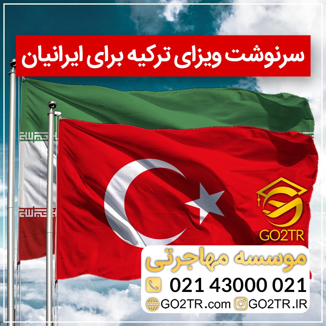 سرنوشت ویزای ترکیه برای ایران