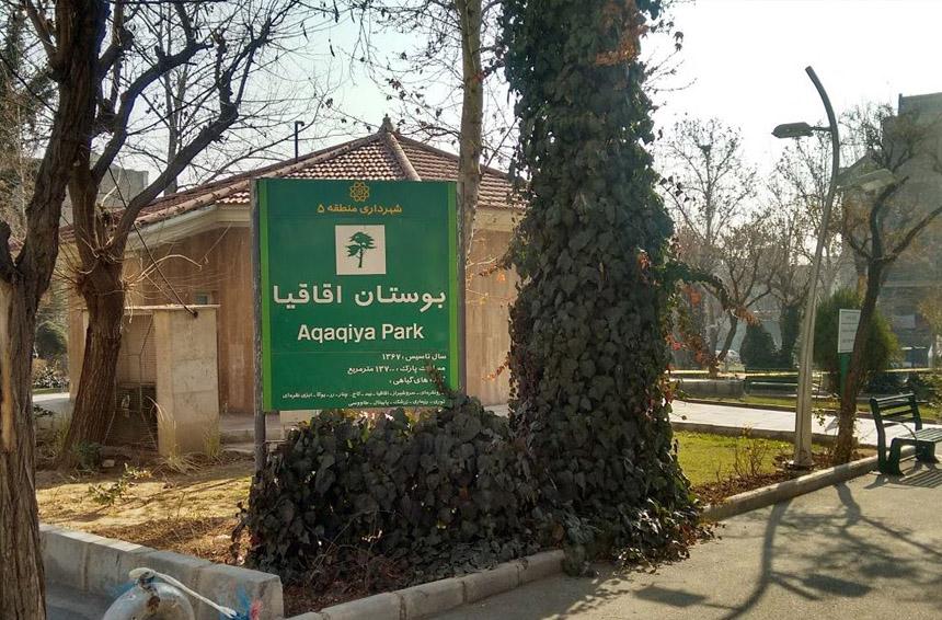 محله فاطمی تهران