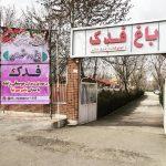 باغ رستوران فدک قزوین