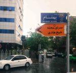 محله شیخ هادی تهران