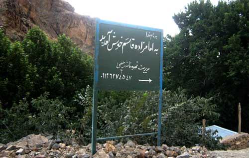 روستای سنگان تهران